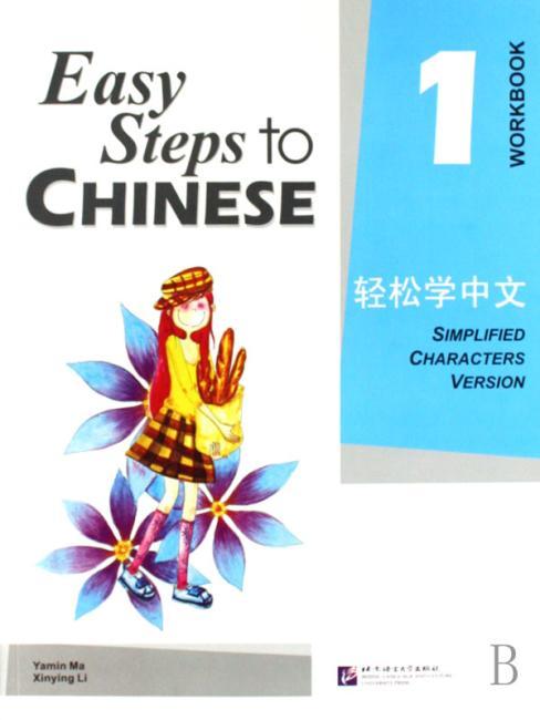 轻松学中文1:练习册