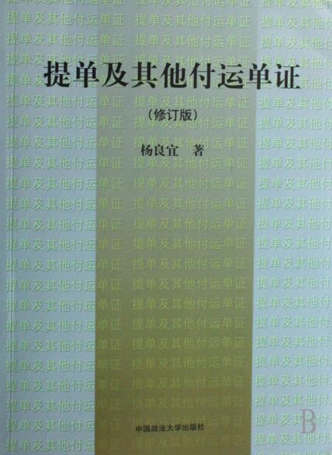 提单及其他付运单证(修订版)