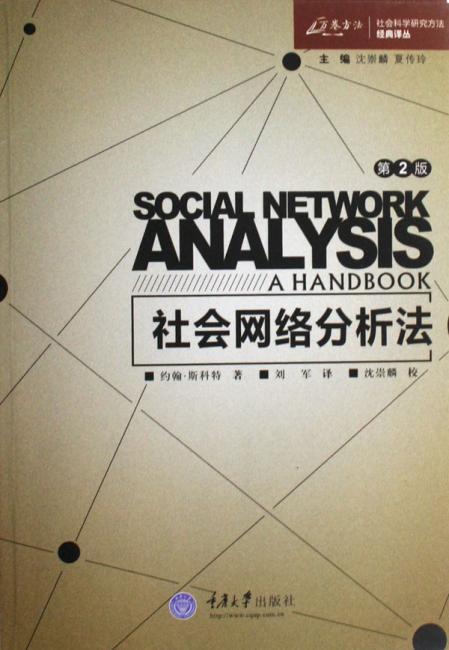 社会网络分析法(万卷方法)