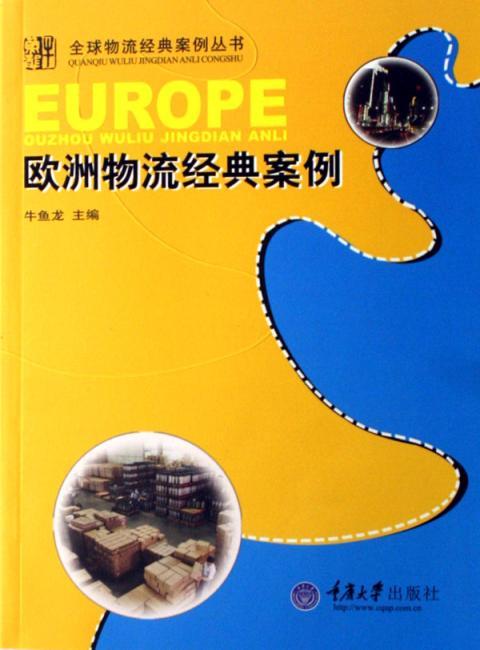 欧洲物流经典案例