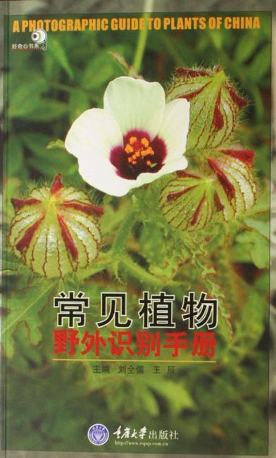 常见植物野外识别手册