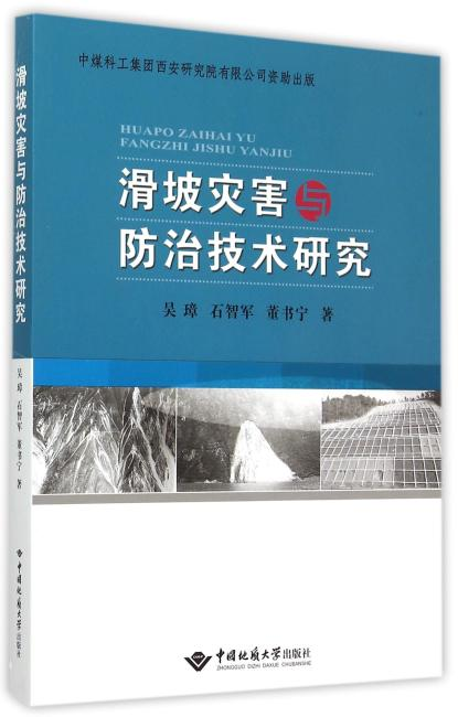 滑坡灾害与防治技术研究