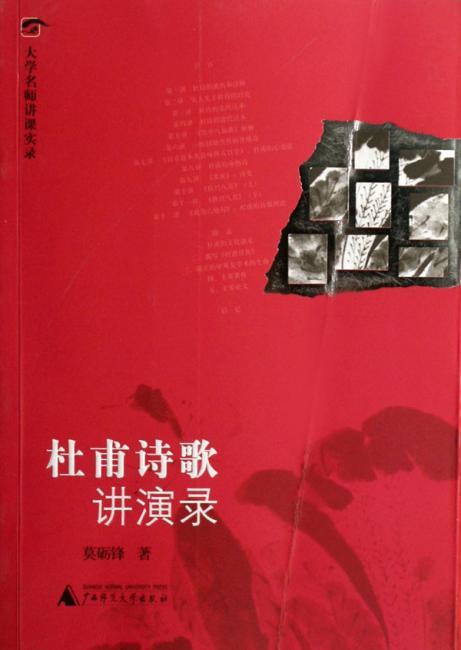 杜甫诗歌讲演录(附盘)