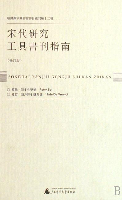 宋代研究工具书刊指南(修订版)