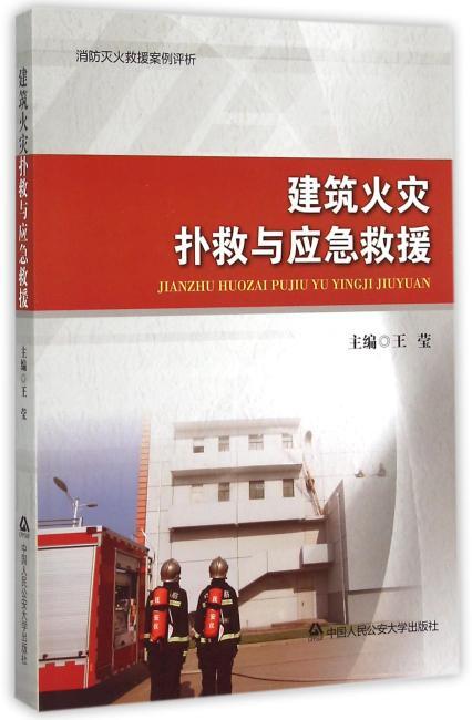 建筑火灾扑救与应急救援
