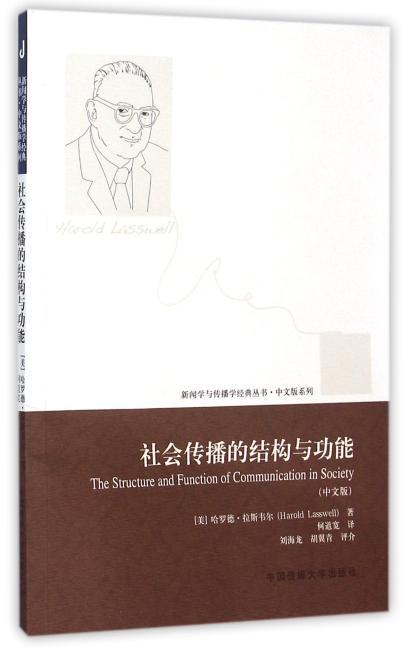 社会传播的结构与功能(中文版)