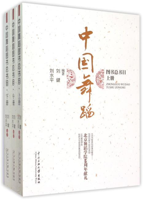 中国舞蹈图书总目(上中下)