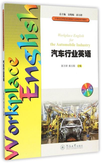 汽车行业英语(21世纪应用型本科教育行业英语系列教材)