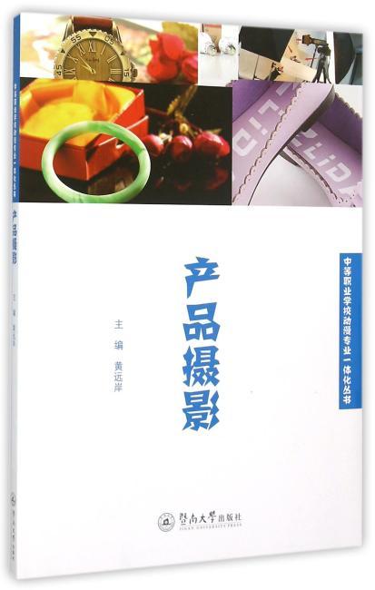 产品摄影(中等职业学校动漫专业一体化丛书)