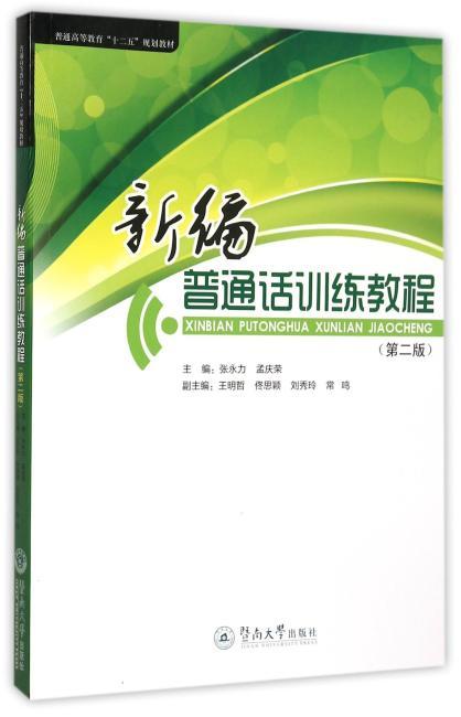 """新编普通话训练教程(第二版)(普通高等教育""""十二五""""规划教材系列)"""