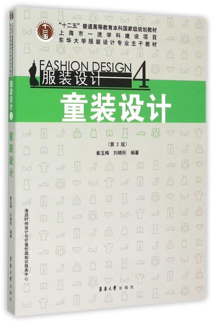 服装设计4:童装设计(第2版)