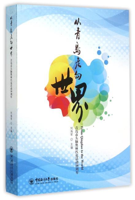 从青岛走向世界--青岛是头脑奥林匹克活动十周年