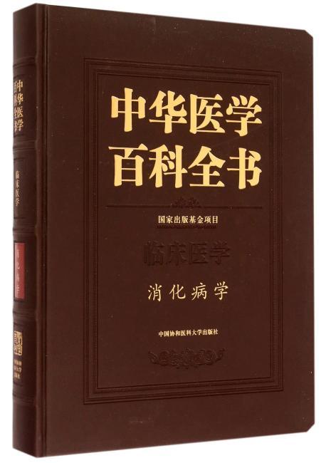 中华医学百科全书 消化病学