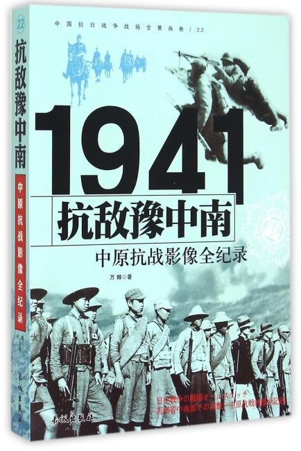 《抗敌豫中南——中原抗战影像全纪录》