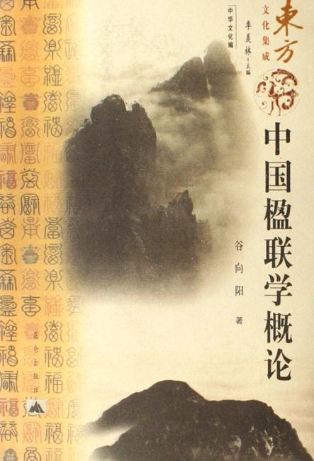 中国楹联学概论