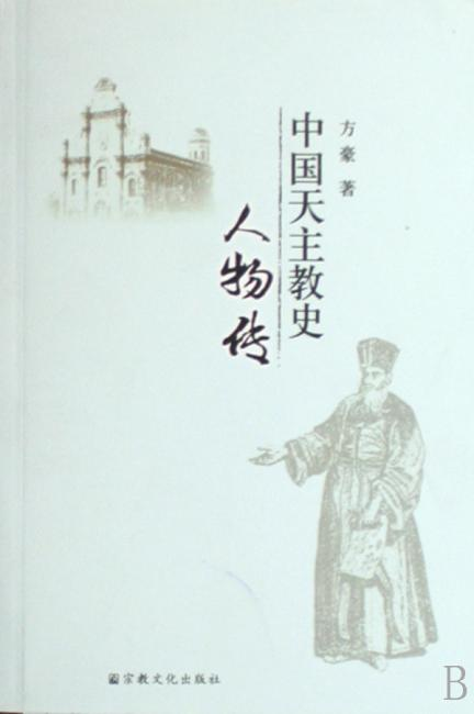 中国天主教史人物传
