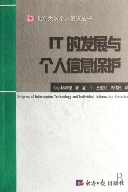 IT的发展与个人信息保护