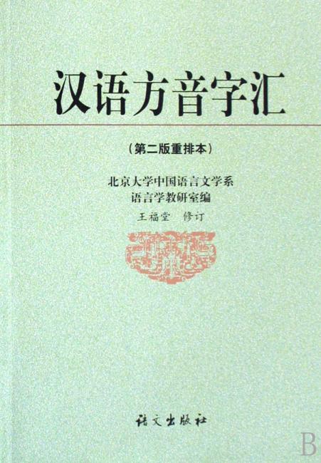 汉语方音字汇(第2版重排本)