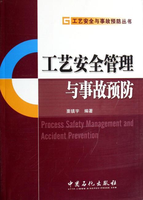 工艺安全管理与事故预防