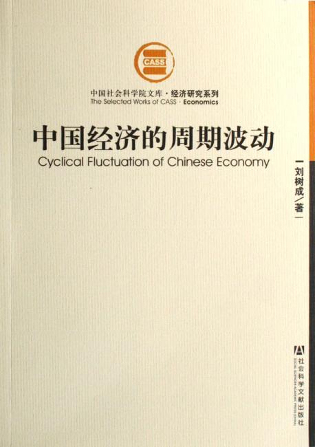 中国经济的周期波动