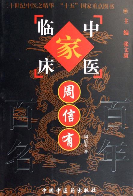 中国百年百名中医临床家丛书:周信有