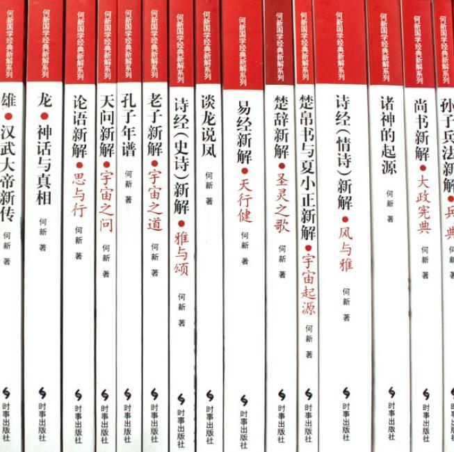 何新国学经典新解系列(全套15册)