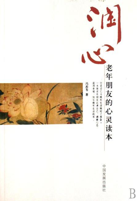 润心:老年朋友的心灵读本(中文版)