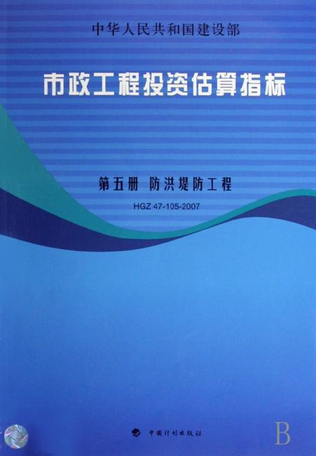 市政工程投资估算指标(第5册):防洪堤防工程