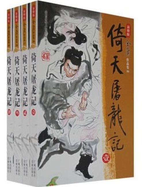 倚天屠龙记(新修版)(共4册)