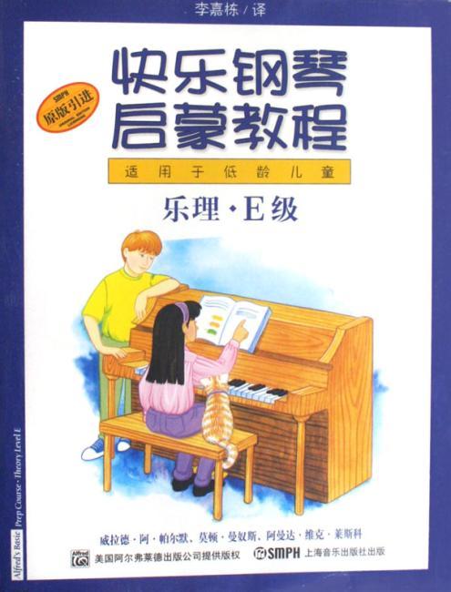 快乐钢琴启蒙教程:技巧?课程?乐理(E级)
