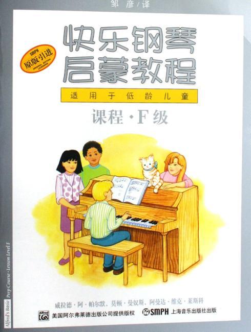 快乐钢琴启蒙教程:技巧?课程?乐理(F级)