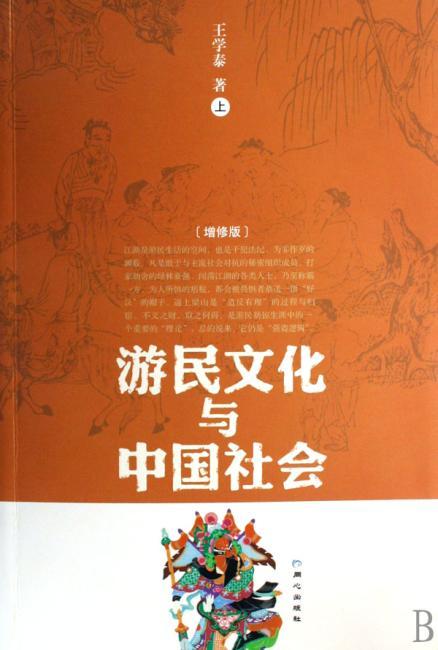 游民文化与中国社会(增修版)(上下册)