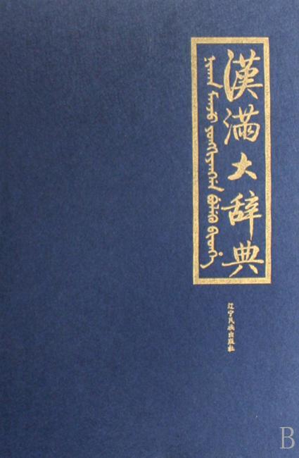 汉满大辞典(汉满对照)