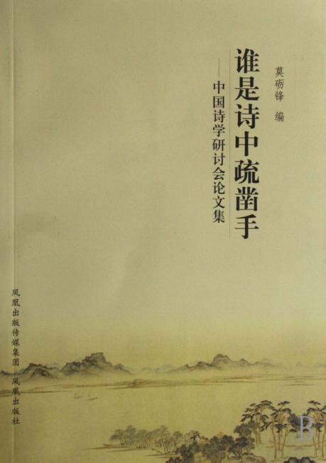 谁是诗中疏凿手:中国诗学研讨会论文集