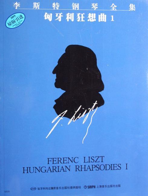 匈牙利狂想曲1(原版引进)