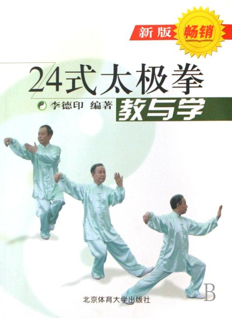 24式太极拳教与学(新版)
