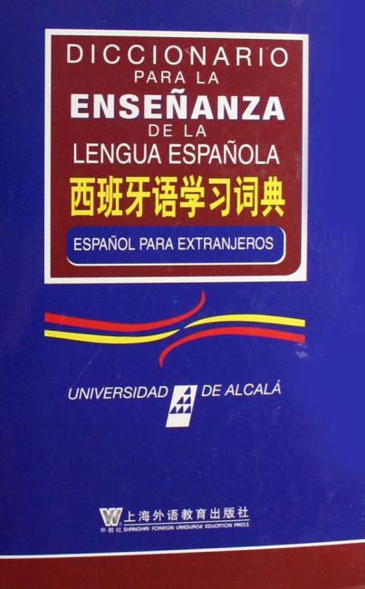 西班牙语学习词典