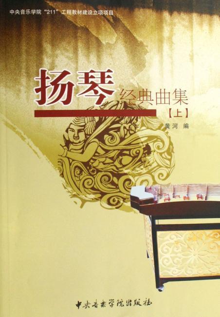扬琴经典曲集(上)