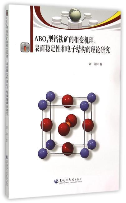 ABO3型钙钛矿的相变机理、表面稳定性和电子结构的理论研究