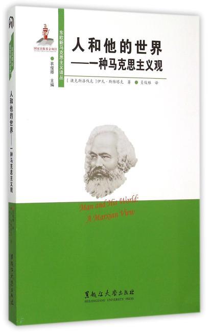 人和他的世界:一种马克思主义观