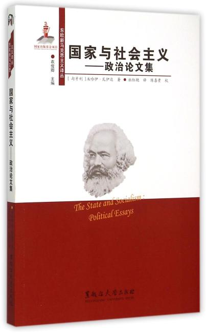 国家与社会主义:政治论文集