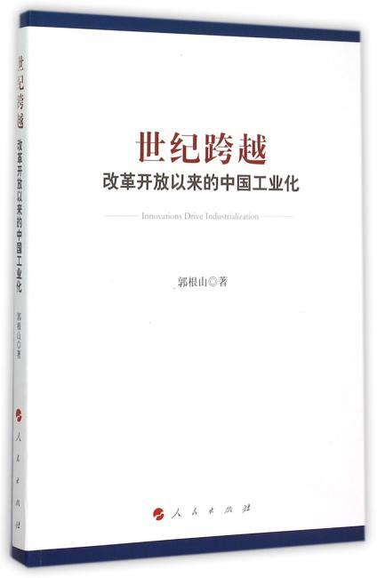 世纪跨越——改革开放以来的中国工业化