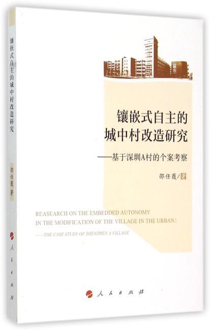 镶嵌式自主的城中村改造研究——基于深圳A村的个案考察
