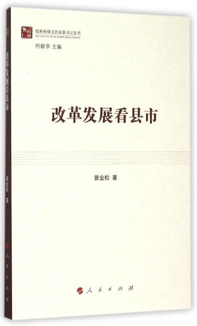 改革发展看县市(做焦裕禄式的县委书记丛书)