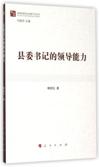 县委书记的领导能力(做焦裕禄式的县委书记丛书)