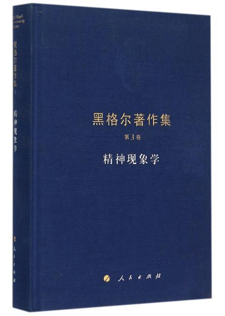 黑格尔著作集(第3卷)精神现象学