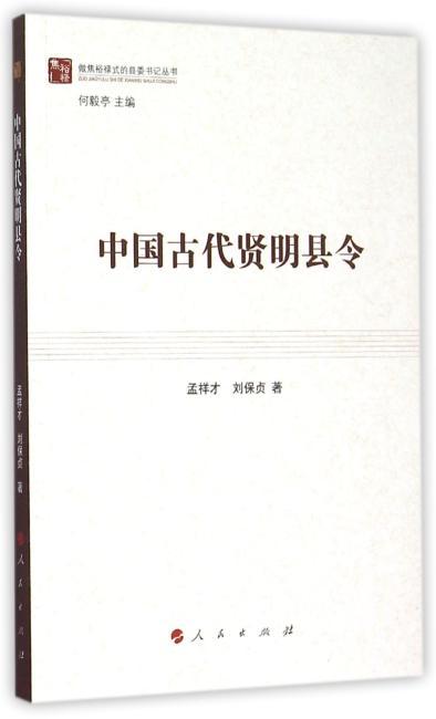 中国古代贤明县令(做焦裕禄式的县委书记丛书)