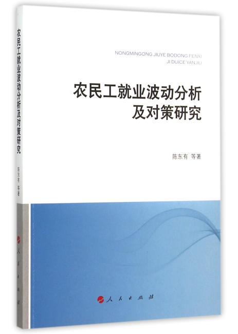 农民工就业波动分析及对策研究