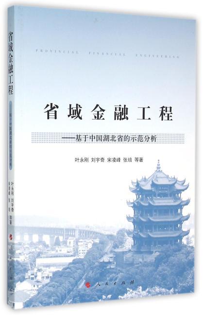 省域金融工程——基于中国湖北省的示范分析