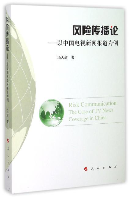 风险传播论——以中国电视新闻报道为例